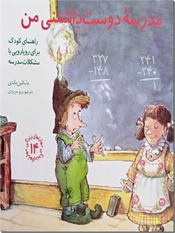 کتاب مهارت های زندگی - مدرسه دوست داشتنی من - راهنمای کودک برای رویارویی با مشکلات مدرسه - خرید کتاب از: www.ashja.com - کتابسرای اشجع