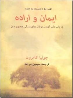 خرید کتاب ایمان و اراده - اثری دیگر از نویسنده راه هنرمند از: www.ashja.com - کتابسرای اشجع