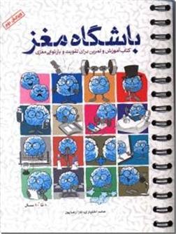 کتاب باشگاه مغز 1 - کتاب آموزش و تمرین برای تقویت و بازتوانی مغز - خرید کتاب از: www.ashja.com - کتابسرای اشجع