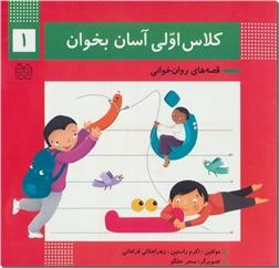 کتاب کلاس اولی آسان بخوان - 15 جلدی - قصه های روان خوانی برای دبستانی ها - خرید کتاب از: www.ashja.com - کتابسرای اشجع