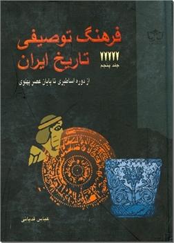 خرید کتاب فرهنگ توصیفی تاریخ ایران از دوره اساطیری تا پایان عصر پهلوی از: www.ashja.com - کتابسرای اشجع