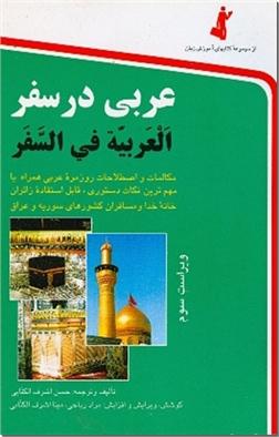 خرید کتاب عربی در سفر همراه با CD از: www.ashja.com - کتابسرای اشجع