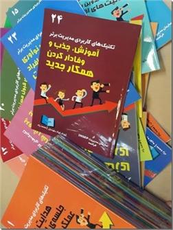 خرید کتاب تکنیک های کاربردی مدیریت برتر از: www.ashja.com - کتابسرای اشجع