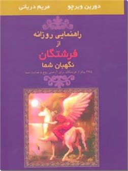 کتاب راهنمایی روزانه از فرشتگان نگهبان شما - 365 پیام از فرشتگان برای آرامش روح و هدایت شما - خرید کتاب از: www.ashja.com - کتابسرای اشجع