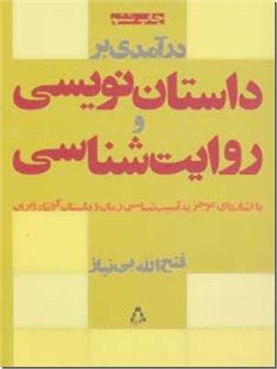 خرید کتاب درآمدی بر داستان نویسی و روایت شناسی از: www.ashja.com - کتابسرای اشجع