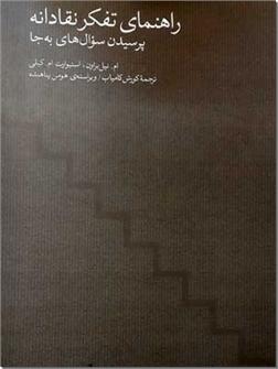 کتاب راهنمای تفکر نقادانه - پرسیدن سوال های بجا - خرید کتاب از: www.ashja.com - کتابسرای اشجع