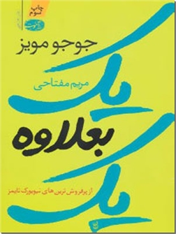 کتاب یک بعلاوه یک - جوجو مویز - اثری دیگر از نویسنده کتاب من پیش از تو - خرید کتاب از: www.ashja.com - کتابسرای اشجع