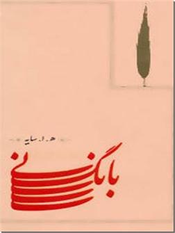 خرید کتاب بانگ نی - هوشنگ ابتهاج از: www.ashja.com - کتابسرای اشجع