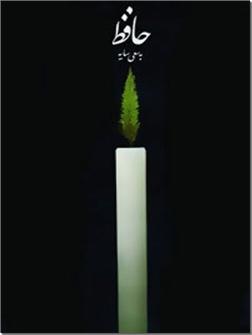 خرید کتاب دیوان حافظ - به کوشش هوشنگ ابتهاج از: www.ashja.com - کتابسرای اشجع