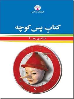 خرید کتاب کتاب پس کوچه ابراهیم رها از: www.ashja.com - کتابسرای اشجع