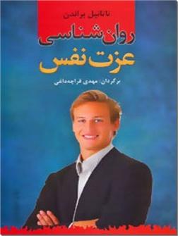 خرید کتاب روانشناسی عزت نفس از: www.ashja.com - کتابسرای اشجع