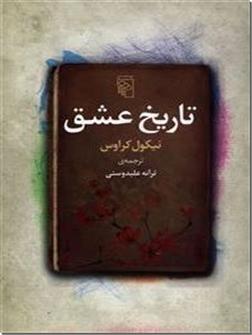 کتاب تاریخ عشق - ترانه علیدوستی - رمان - خرید کتاب از: www.ashja.com - کتابسرای اشجع