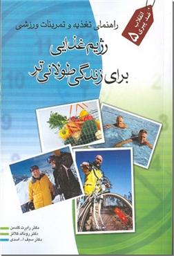 خرید کتاب رژیم غذایی برای زندگی طولانی تر از: www.ashja.com - کتابسرای اشجع