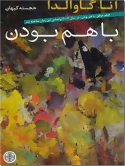 خرید کتاب با هم بودن - آناگاوالدا از: www.ashja.com - کتابسرای اشجع