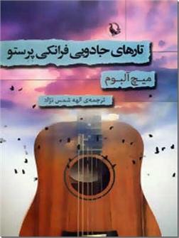 خرید کتاب تارهای جادویی فرانکی پرستو از: www.ashja.com - کتابسرای اشجع