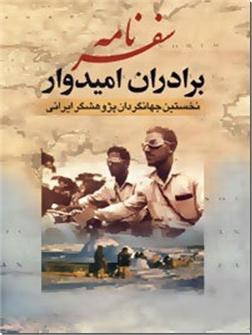 کتاب سفرنامه برادران امیدوار - نخستین جهانگردان پژوهشگر ایرانی - خرید کتاب از: www.ashja.com - کتابسرای اشجع