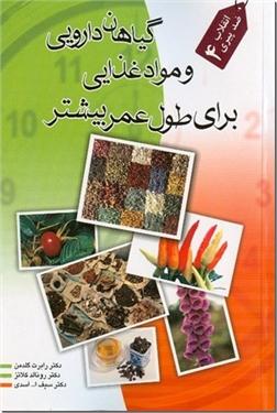کتاب گیاهان دارویی و مواد غذایی برای طول عمر بیشتر - گل گاوزبان و تاثیر گیاهان دارویی بر طول عمر - خرید کتاب از: www.ashja.com - کتابسرای اشجع