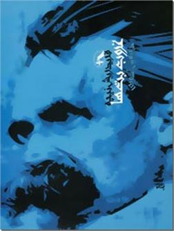 خرید کتاب غروب بت ها - نیچه از: www.ashja.com - کتابسرای اشجع
