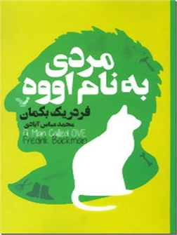 خرید کتاب مردی به نام اووه از: www.ashja.com - کتابسرای اشجع