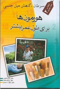 خرید کتاب هورمون ها برای طول عمر بیشتر از: www.ashja.com - کتابسرای اشجع
