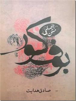 کتاب بوف کور - متن اصلی - خرید کتاب از: www.ashja.com - کتابسرای اشجع