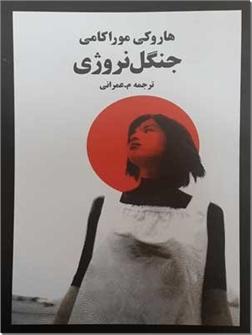 کتاب جنگل نروژی - رمانی دیگر از هاروکی موراکامی - خرید کتاب از: www.ashja.com - کتابسرای اشجع