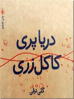 کتاب دریا پری کاکل زری - مصور - قصه منظوم - گلی ترقی - خرید کتاب از: www.ashja.com - کتابسرای اشجع