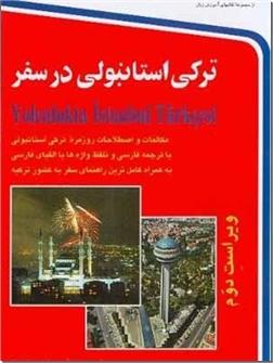 خرید کتاب ترکی استانبولی در سفر از: www.ashja.com - کتابسرای اشجع
