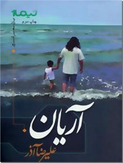 کتاب آریان - علیرضا آذر - مجموعه اشعار معاصر - خرید کتاب از: www.ashja.com - کتابسرای اشجع