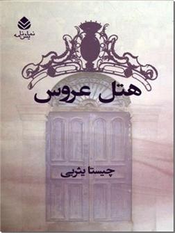خرید کتاب هتل عروس - چیستا یثربی از: www.ashja.com - کتابسرای اشجع