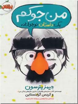کتاب من جوکم - یک داستان نوجوانانه - خرید کتاب از: www.ashja.com - کتابسرای اشجع