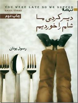 کتاب دیر کردی شام را خوردیم - رسول یونان - داستان های کوتاه از سول یونان - خرید کتاب از: www.ashja.com - کتابسرای اشجع