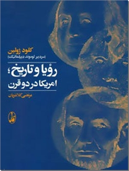 کتاب رویا و تاریخ - امریکا در دو قرن -  - خرید کتاب از: www.ashja.com - کتابسرای اشجع