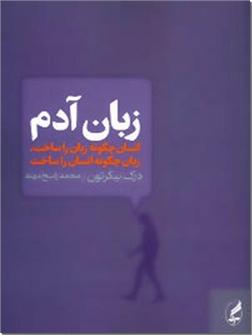 کتاب زبان آدم - انسان چگونه زبان را ساخت - خرید کتاب از: www.ashja.com - کتابسرای اشجع