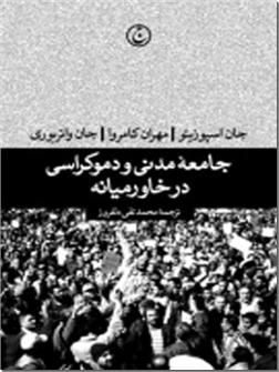 خرید کتاب جامعه مدنی و دموکراسی در خاورمیانه از: www.ashja.com - کتابسرای اشجع