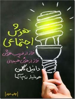 کتاب هوش اجتماعی - فراتر از ضریب هوشی، فراتر از هوش هیجانی - خرید کتاب از: www.ashja.com - کتابسرای اشجع