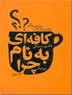 کتاب کافه ای به نام چرا - داستانی برای یافتن چراهای زندگی - خرید کتاب از: www.ashja.com - کتابسرای اشجع