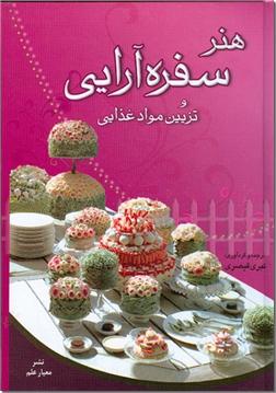 کتاب هنر سفره آرایی و تزئین مواد غذایی - هنر استفاده از وسایل زیبا در سفره - خرید کتاب از: www.ashja.com - کتابسرای اشجع