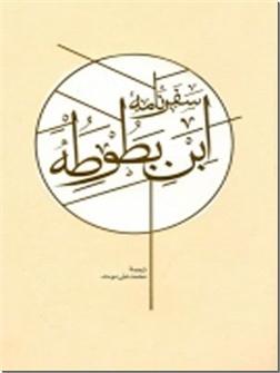 کتاب سفرنامه ابن بطوطه - ابن بطوطه - دوره دو جلدی - خرید کتاب از: www.ashja.com - کتابسرای اشجع