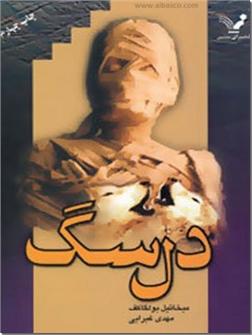 خرید کتاب دل سگ - بولگاکف از: www.ashja.com - کتابسرای اشجع