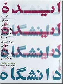 خرید کتاب ایده دانشگاه از: www.ashja.com - کتابسرای اشجع