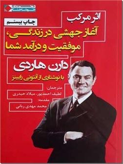 خرید کتاب اثر مرکب - دارن هاردی از: www.ashja.com - کتابسرای اشجع
