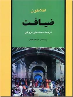 خرید کتاب رساله ضیافت افلاطون از: www.ashja.com - کتابسرای اشجع