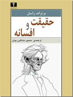 خرید کتاب حقیقت و افسانه از: www.ashja.com - کتابسرای اشجع