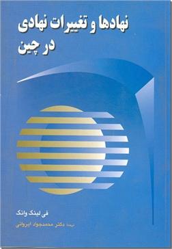 کتاب نهادها و تغییرات نهادی در چین - نهاد در چین - خرید کتاب از: www.ashja.com - کتابسرای اشجع