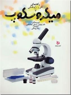 کتاب راهنمای کار و پژوهش با میکروسکوپ - آموزشی نوجوانان - خرید کتاب از: www.ashja.com - کتابسرای اشجع