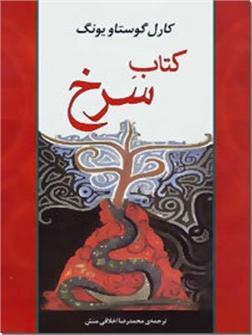 کتاب کتاب سرخ - آخرین کتاب یونگ - سفرهای درونی یونگ - خرید کتاب از: www.ashja.com - کتابسرای اشجع