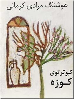 خرید کتاب کبوتر توی کوزه - به همراه گفتگو با نویسنده از: www.ashja.com - کتابسرای اشجع
