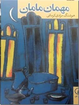 کتاب مهمان مامان - مرادی کرمانی - ادبیات داستانی - داستان بلند - خرید کتاب از: www.ashja.com - کتابسرای اشجع