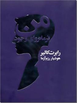 کتاب من - فرمانروای وجود - قدرت جذب ذهن و ضمیر ناخودآگاه خلاق انسان - خرید کتاب از: www.ashja.com - کتابسرای اشجع